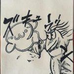 【画像】筆ペン買ったから彡(゚)(゚)描いてみたったwwwwwwwwwww