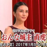 【衝撃】来年の大河ドラマは女城主直虎←男でしたwwwwwwwww