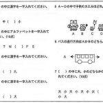 【画像】慶應幼稚舎の入試問題wwwwwwwwww