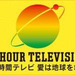 【悲報】日テレ24時間テレビの放送直前。女性スタッフが飛び降りて搬送される・・・
