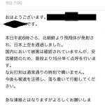 日本の企業「ミサイル来たので、安否確認のため15分早く来てください。なお」