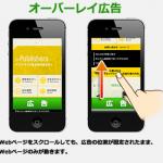 【速報】スマホの動く「オーバーレイ広告」に規制キタ━━━━(゚∀゚)━━━━!!