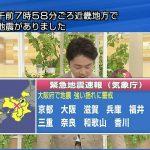 【地震】大阪かなり揺れた。朝から恐怖に包み込まれる…