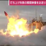 【悲報】ホリエモンロケット、大失敗・大爆発