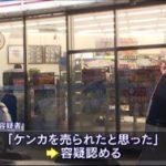 【福岡】「ケンカを売られたと思った」 男性客を殴り外傷性くも膜下出血の怪我を負わせたコンビニ店員を逮捕