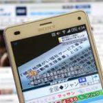 NHK「ネット配信するけどPC、スマホからは当面料金徴収しない。」