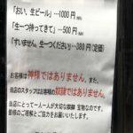客「おい生ビール」店主「1000円です」 客「すいません生1つ下さい」 店主「380円です」