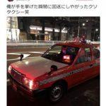 【ホリエモン】タクシー乗車拒否にツイッターで怒りの写真公開へ