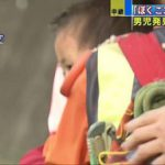 山口・2歳男児を発見した男性に「飴玉あげないで!」 相次ぐ批判に「始末が悪い」