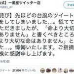 【台風21号】「ラーメンより大切な命はありません」。一風堂公式アカウント、痛恨のミスツイート。すぐに訂正し懺悔
