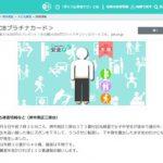 【大阪】男が女子中学生を追い抜く→ズボンを下ろす→うつ伏せに転倒→仰向けに回転→下半身を露出する